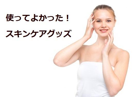 乾燥する季節こそスキンケアで肌の老化をストップ!保湿して美肌になる方法